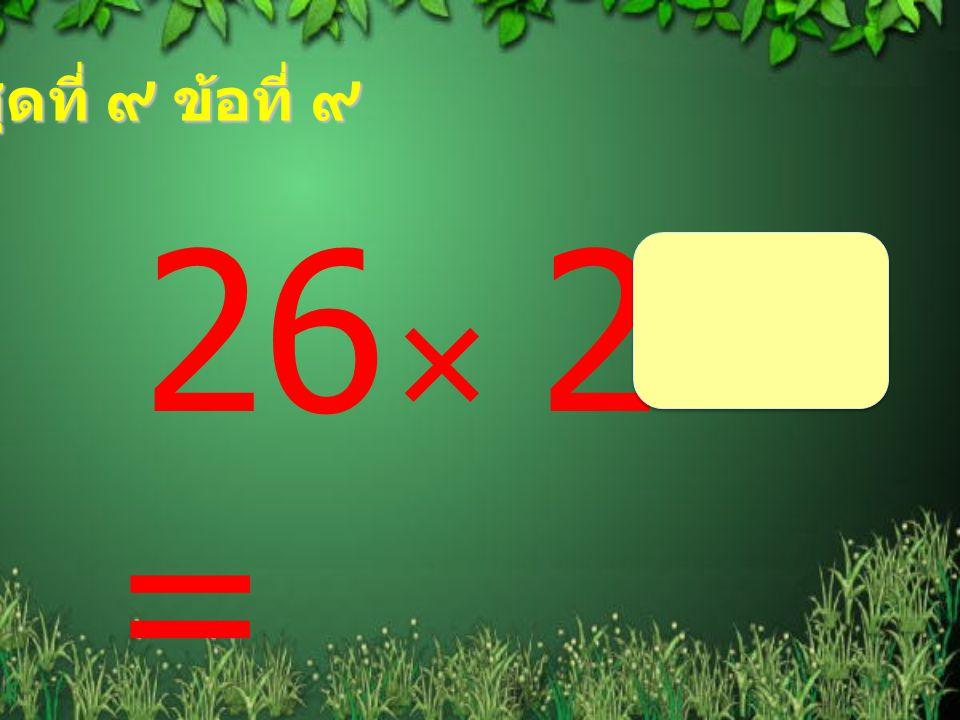 51  4 = ชุดที่ ๘ ข้อที่ ๘