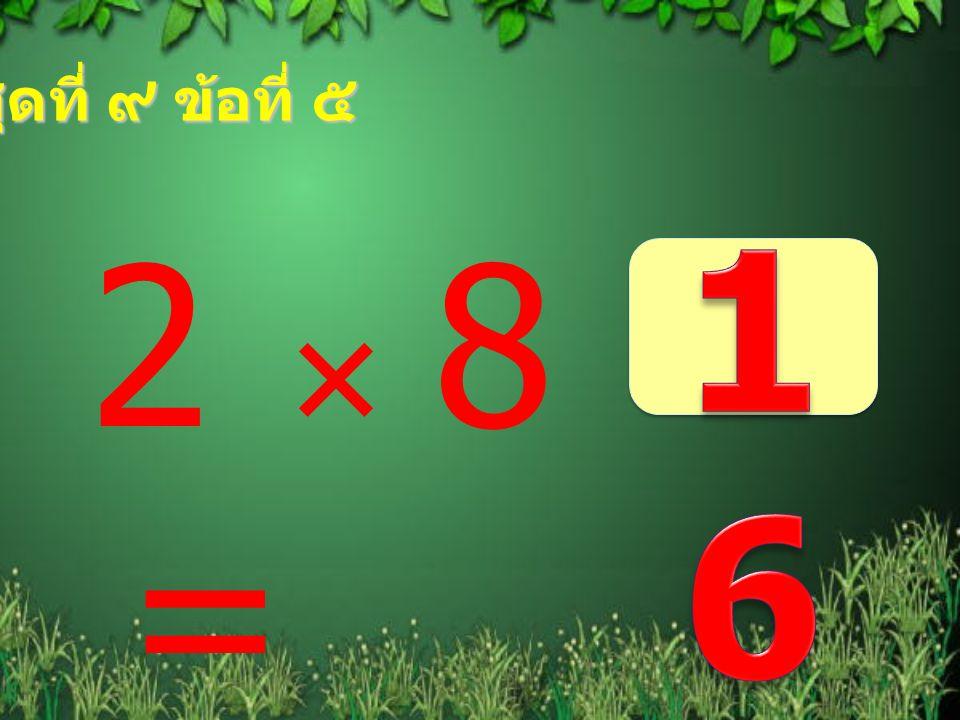 6  5 = ชุดที่ ๙ ข้อที่ ๔
