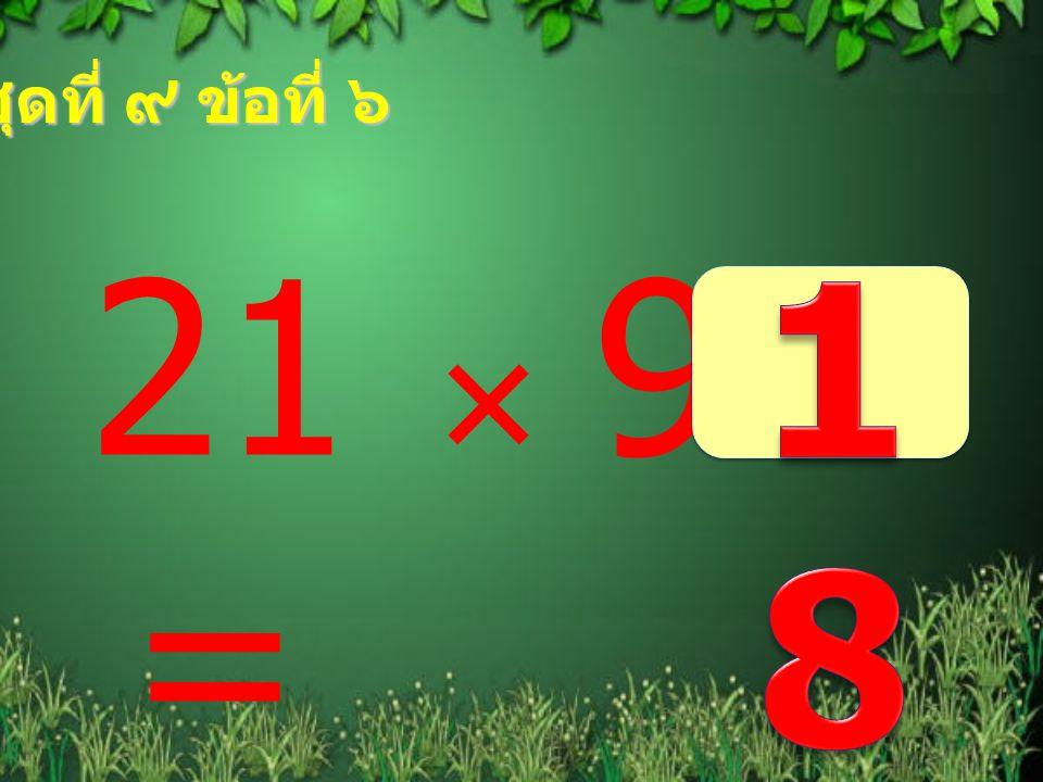 2  8 = ชุดที่ ๙ ข้อที่ ๕
