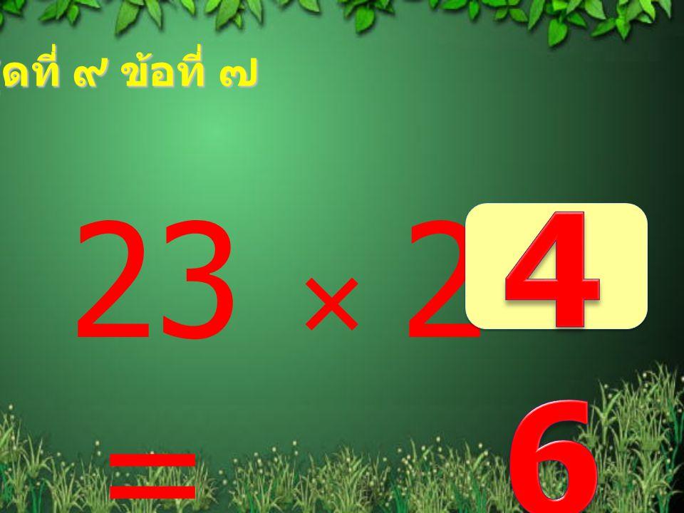 21  9 = ชุดที่ ๙ ข้อที่ ๖