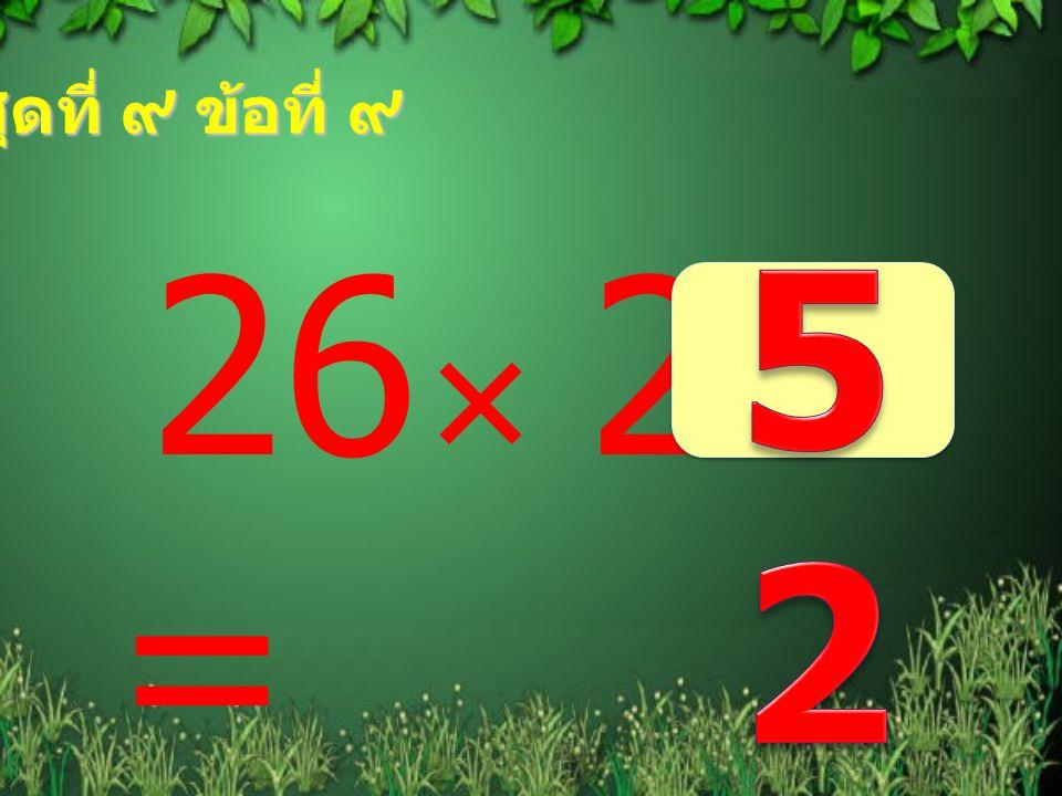 51  4 = ชุดที่ ๙ ข้อที่ ๘
