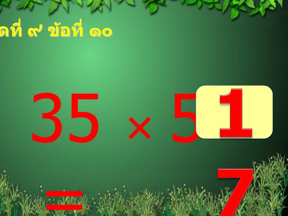 26  2 = ชุดที่ ๙ ข้อที่ ๙