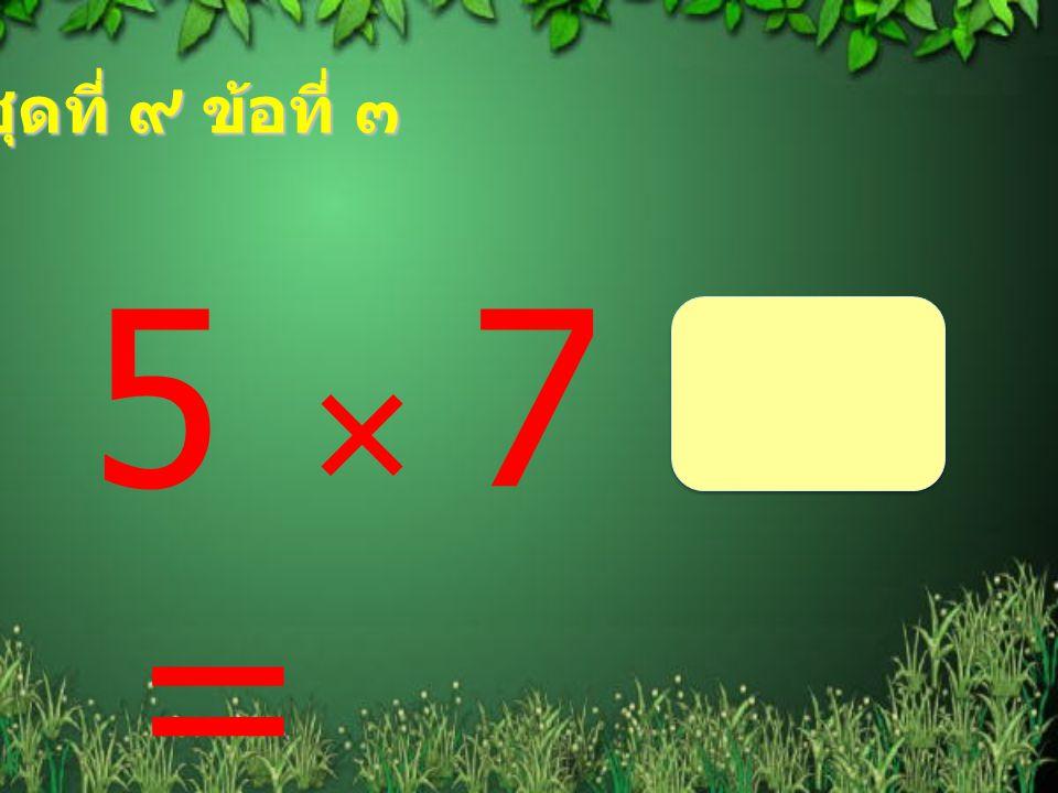 ชุดที่ ๙ ข้อที่ ๒ 3  6 =