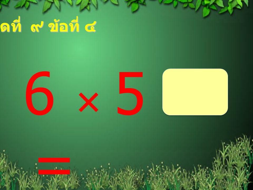 5  7 = ชุดที่ ๙ ข้อที่ ๓