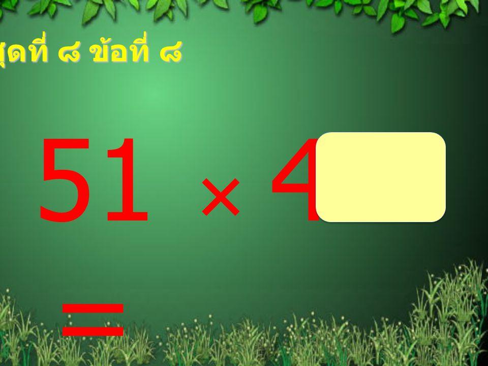 23  2 = ชุดที่ ๙ ข้อที่ ๗