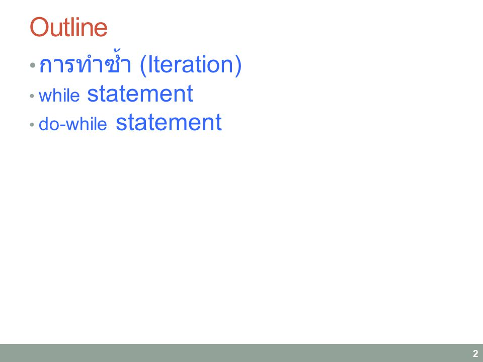 Outline การทำซ้ำ (Iteration) while statement do-while statement 2