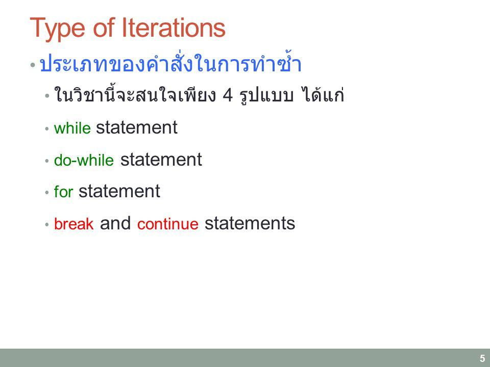 Type of Iterations ประเภทของคำสั่งในการทำซ้ำ ในวิชานี้จะสนใจเพียง 4 รูปแบบ ได้แก่ while statement do-while statement for statement break and continue statements 5