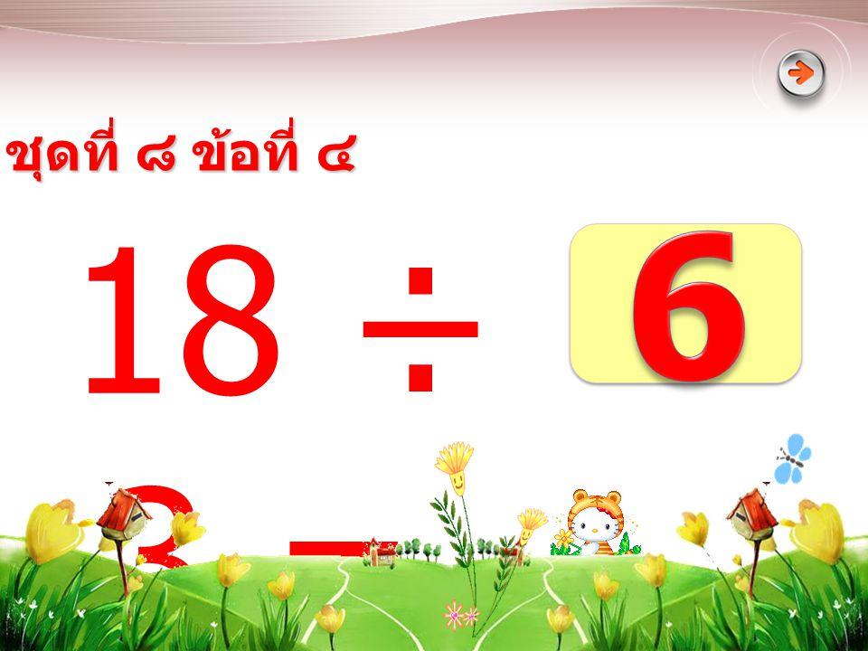 32 ÷ 8 = ชุดที่ ๘ ข้อที่ ๓