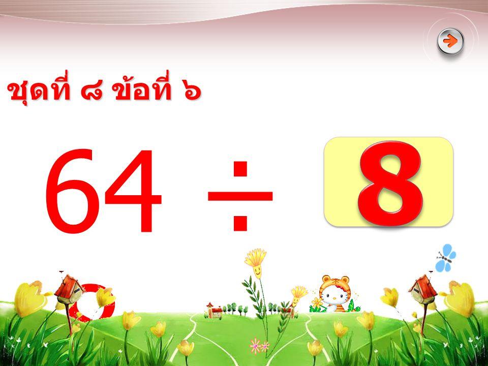 45 ÷ 9 = ชุดที่ ๘ ข้อที่ ๕
