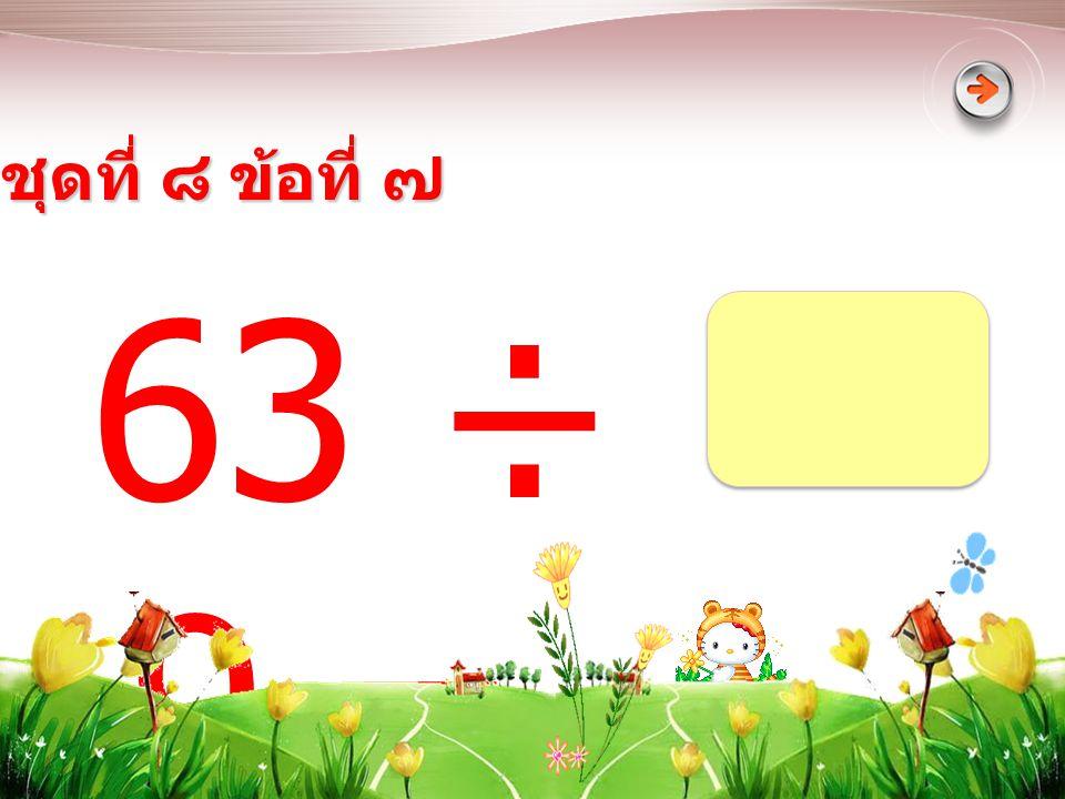 64 ÷ 8 = ชุดที่ ๘ ข้อที่ ๖