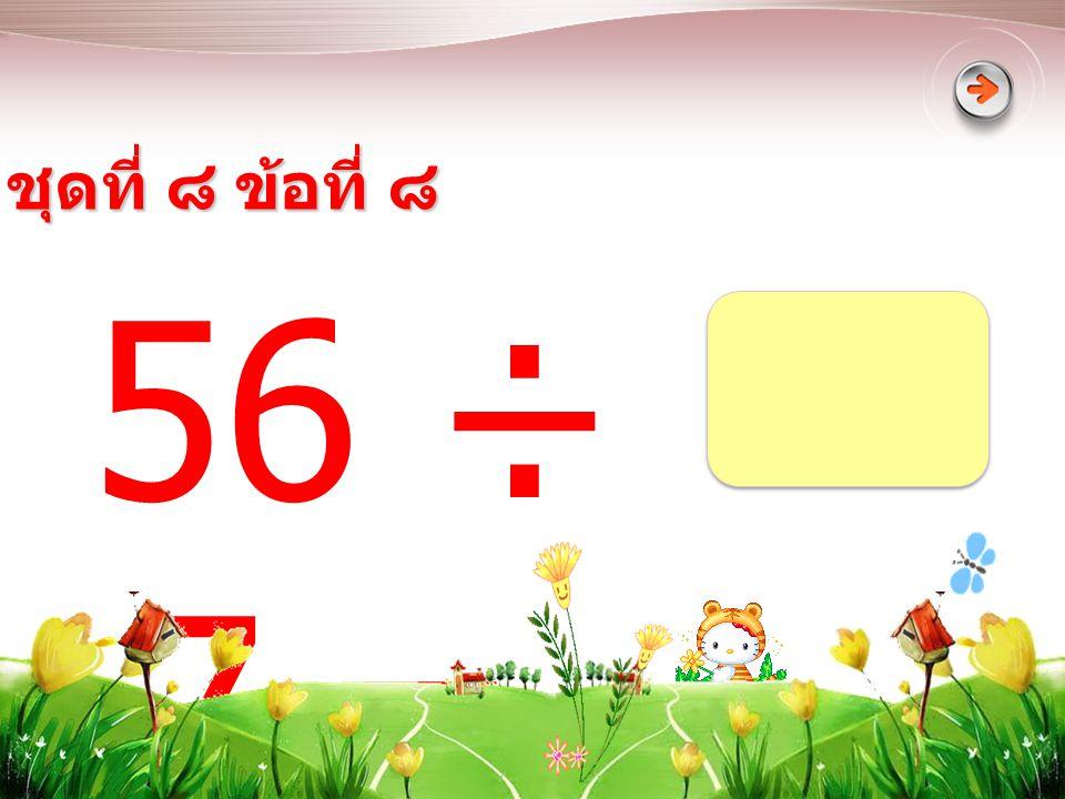 63 ÷ 9 = ชุดที่ ๘ ข้อที่ ๗