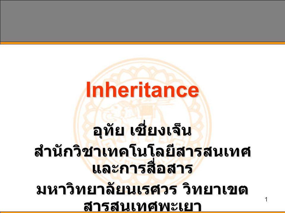 2 Inheritance คือ คุณสมบัติในการ ถ่ายทอดลักษณะ และ Member จาก Class หนึ่งไปยังอีก Class หนึ่ง โดย Class ที่รับการถ่ายทอด จะมี ลักษณะเช่นเดียวกัน Class ต้นแบบ ทุกประการ โดยที่เราสามารถปรับปรุง เปลี่ยนแปลงลักษณะและ Member จาก Class ต้นแบบ ให้มี ความสามารถใหม่ๆ ขึ้นมา ช่วยให้ ประหยัดเวลาในการพัฒนา