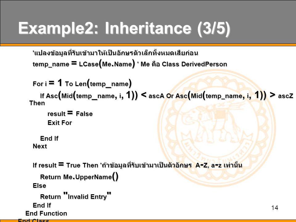 14 Example2: Inheritance (3/5) แปลงข้อมูลที่รับเข้ามาให้เป็นอักษรตัวเล็กทั้งหมดเสียก่อน แปลงข้อมูลที่รับเข้ามาให้เป็นอักษรตัวเล็กทั้งหมดเสียก่อน temp_name = LCase ( Me.