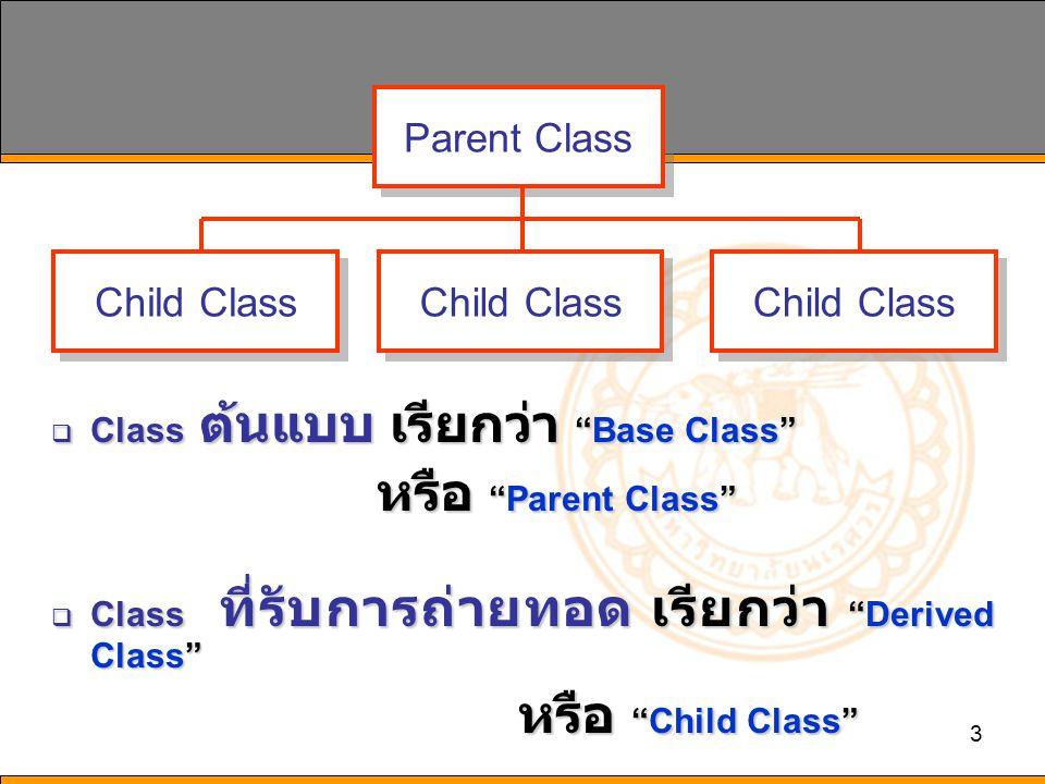 34 Example5: Accessibility (4/4)  แก้ไข Class Student ใน Class1.vb  พิมพ์คำสั่งดังที่ เห็น จะเห็นว่า Class Student มี Accessibility ตัว ใดบ้างที่สามารถ Derived คุณลักษณะจาก Class Person ได้