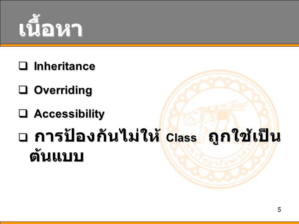 5 เนื้อหา  Inheritance  Overriding  Accessibility  การป้องกันไม่ให้ Class ถูกใช้เป็น ต้นแบบ