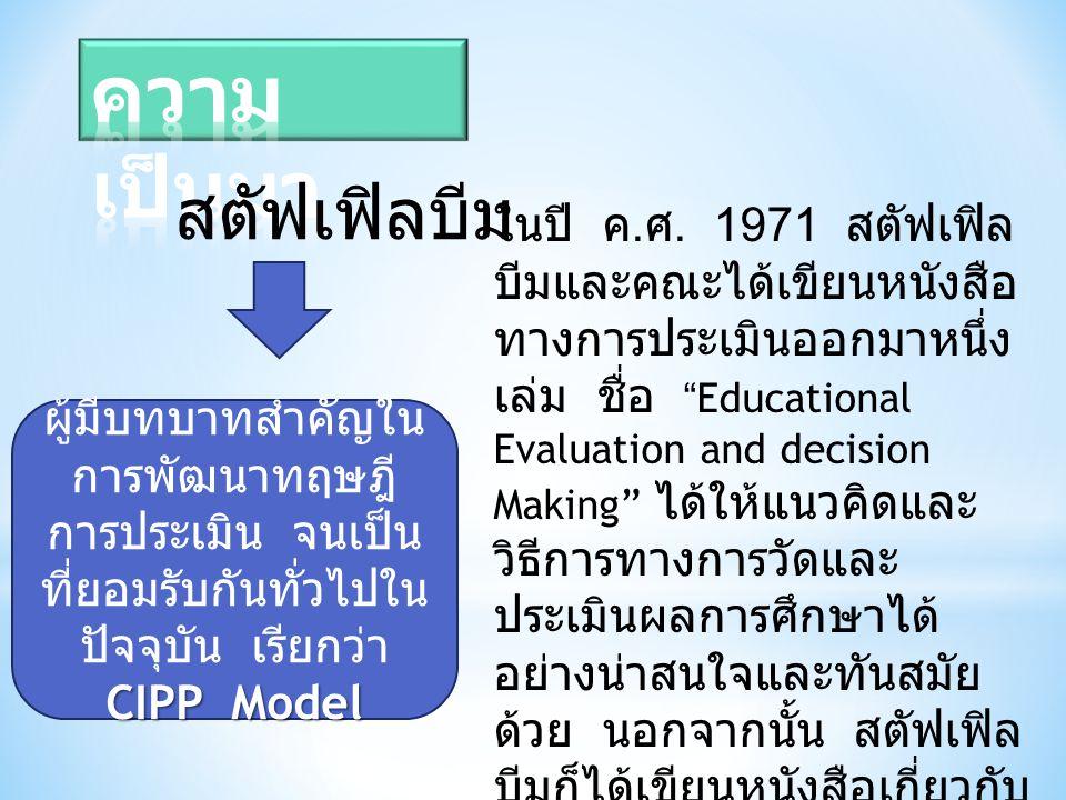 """สตัฟเฟิลบีม ในปี ค. ศ. 1971 สตัฟเฟิล บีมและคณะได้เขียนหนังสือ ทางการประเมินออกมาหนึ่ง เล่ม ชื่อ """"Educational Evaluation and decision Making"""" ได้ให้แนว"""