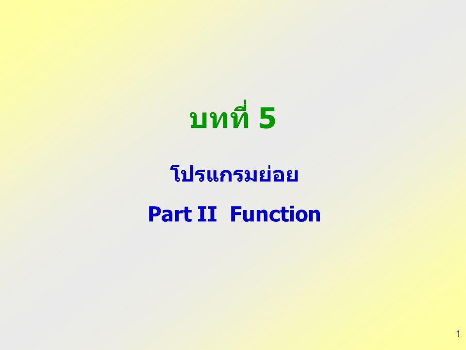 1 บทที่ 5 โปรแกรมย่อย Part II Function