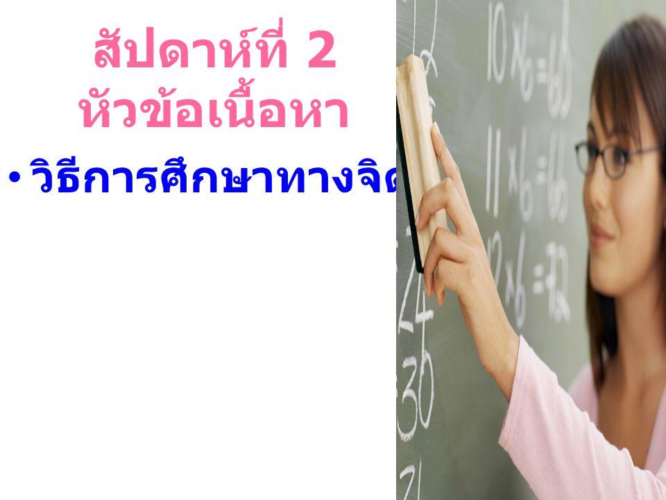 1. Qualitative หรือ Naturalistic Method 2. Quantitative หรือ Experimental Method