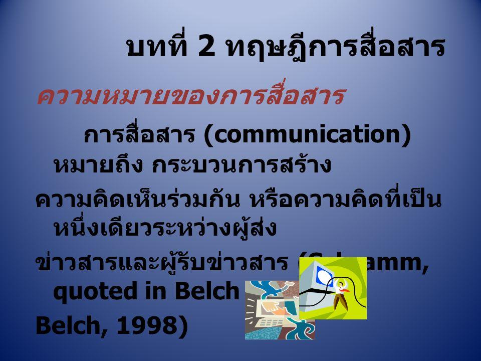 ความหมายของการสื่อสาร การสื่อสาร (communication) หมายถึง กระบวนการสร้าง ความคิดเห็นร่วมกัน หรือความคิดที่เป็น หนึ่งเดียวระหว่างผู้ส่ง ข่าวสารและผู้รับ