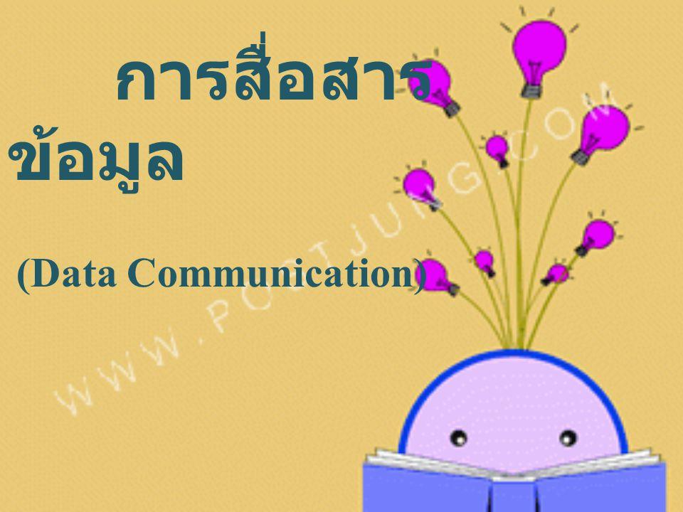 ข่ายการสื่อสารข้อมูล ข่ายการสื่อสารข้อมูล หมายถึง การรับส่งข้อมูลหรือ สารสนเทศจากที่หนึ่งไปยังอีก ที่หนึ่ง โดยอาศัยระบบการส่ง ข้อมูล ทางคลื่นไฟฟ้าหรือ แสง อุปกรณ์ที่ประกอบเป็น ระบบการสื่อสารข้อมูล โดยทั่วไปเรียกว่า ข่ายการสื่อสารข้อมูล (Data Communication Networks)