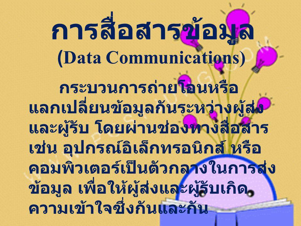 การสื่อสารข้อมูล (Data Communications) กระบวนการถ่ายโอนหรือ แลกเปลี่ยนข้อมูลกันระหว่างผู้ส่ง และผู้รับ โดยผ่านช่องทางสื่อสาร เช่น อุปกรณ์อิเล็กทรอนิกส์ หรือ คอมพิวเตอร์เป็นตัวกลางในการส่ง ข้อมูล เพื่อให้ผู้ส่งและผู้รับเกิด ความเข้าใจซึ่งกันและกัน