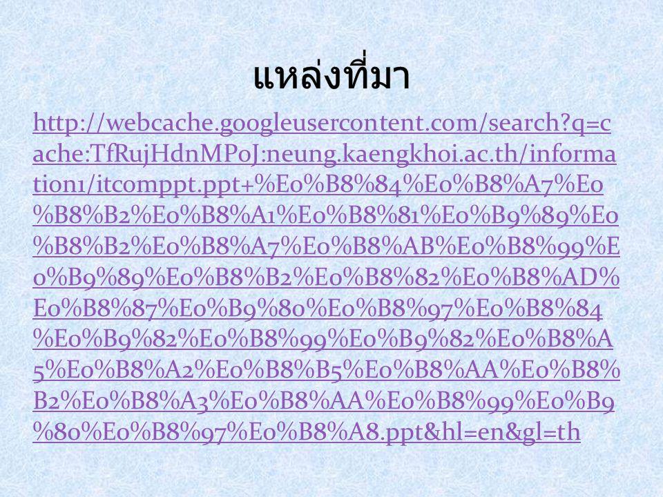 http://webcache.googleusercontent.com/search?q=c ache:TfRujHdnMPoJ:neung.kaengkhoi.ac.th/informa tion1/itcomppt.ppt+%E0%B8%84%E0%B8%A7%E0 %B8%B2%E0%B8