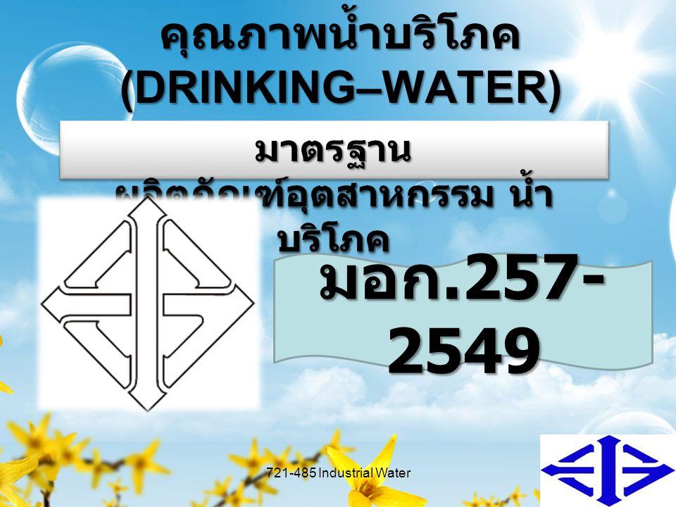 ขอบ ข่าย 721-485 Industrial Water3 มาตรฐานผลิตภัณฑ์อุตสาหกรรมนี้ ครอบคลุมน้ำที่ใช้ บริโภคทั่วไปและน้ำที่ใช้ใน อุตสาหกรรมอาหาร น้ำบริโภค (DRINKING– WATER)