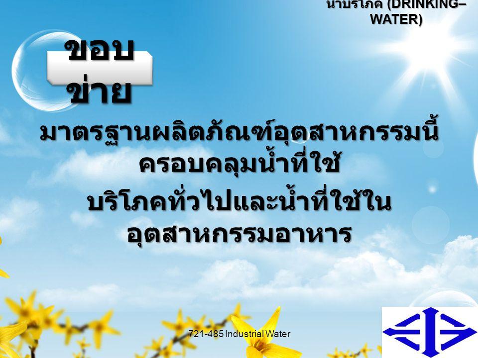 น้ำบริโภค (DRINKING–WATER) 721-485 Industrial Water14 การ บรรจุ ให้บรรจุน้ำบริโภคในภาชนะบรรจุที่สะอาด มีฝาหรือจุกปิดผนึกโดยรอบระหว่างฝาหรือ จุกกับภาชนะบรรจุ ให้บรรจุน้ำบริโภคในภาชนะบรรจุที่สะอาด มีฝาหรือจุกปิดผนึกโดยรอบระหว่างฝาหรือ จุกกับภาชนะบรรจุ และเมื่อเปิดใช้แล้วสิ่งที่ปิดผนึกหรือส่วนที่ ปิดผนึกนั้นเสียไป และเมื่อเปิดใช้แล้วสิ่งที่ปิดผนึกหรือส่วนที่ ปิดผนึกนั้นเสียไป ปริมาตรสุทธิของน้ำบริโภคในแต่ละภาชนะ บรรจุ ต้องไม่น้อยกว่าที่ระบุไวที่ฉลาก ปริมาตรสุทธิของน้ำบริโภคในแต่ละภาชนะ บรรจุ ต้องไม่น้อยกว่าที่ระบุไวที่ฉลาก