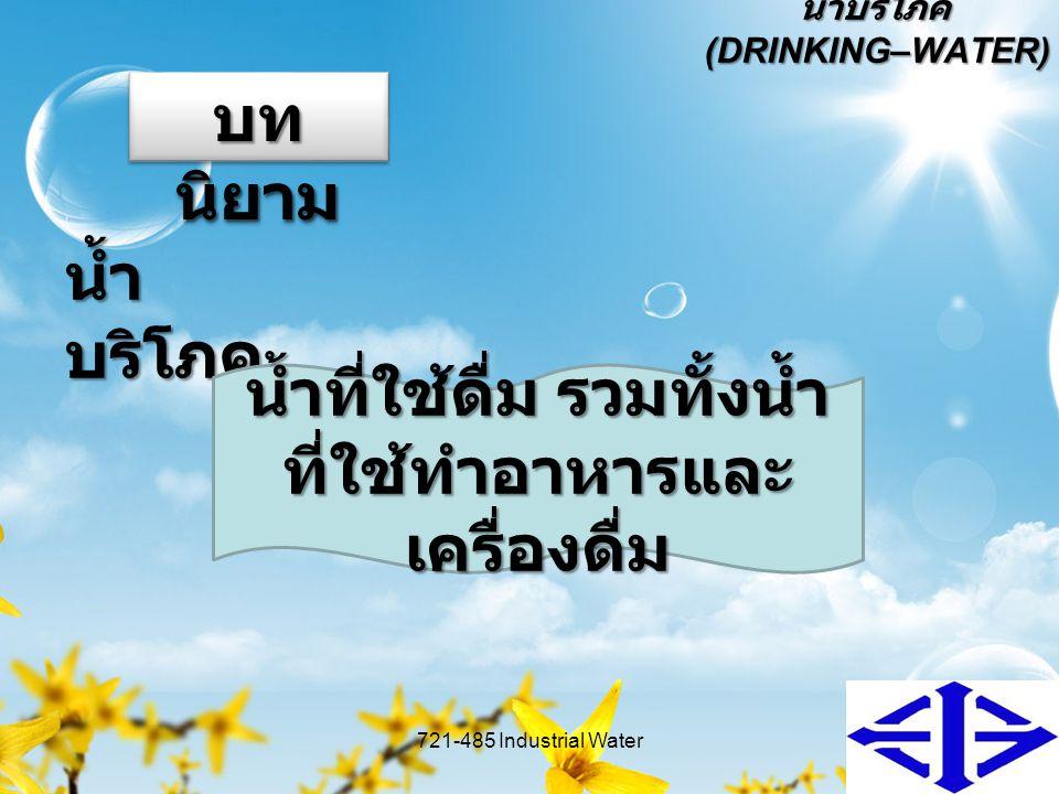 น้ำบริโภค (DRINKING–WATER) 721-485 Industrial Water15 ตัวอย่างการผลิต น้ำใน อุตสาหกรรม ผลิตน้ำดื่ม