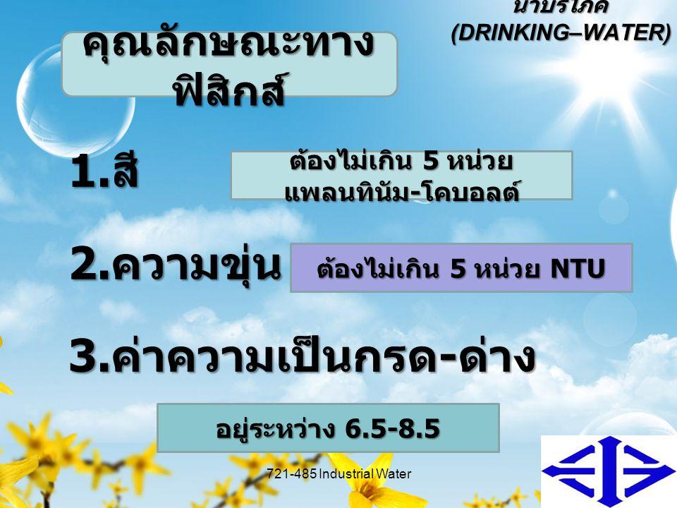 น้ำบริโภค (DRINKING–WATER) 1. สี 2. ความขุ่น 3. ค่าความเป็นกรด - ด่าง 721-485 Industrial Water8 คุณลักษณะทาง ฟิสิกส์ ต้องไม่เกิน 5 หน่วย แพลนทินัม - โ
