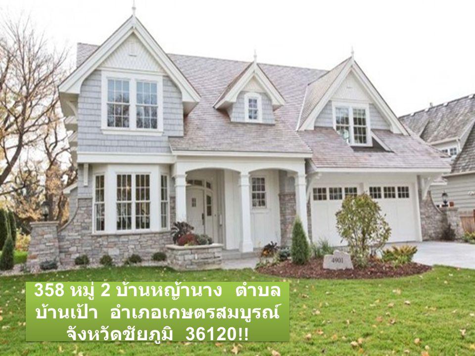 358 หมู่ 2 บ้านหญ้านาง ตำบล บ้านเป้า อำเภอเกษตรสมบูรณ์ จังหวัดชัยภูมิ 36120!!