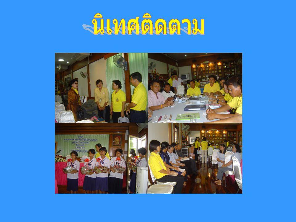 1.ลักษณะการดำเนินงานเด็กไทยทำได้ ในโรงเรียนส่งเสริมสุขภาพของศูนย์ อนามัยที่ 6 ปี 2548 2.