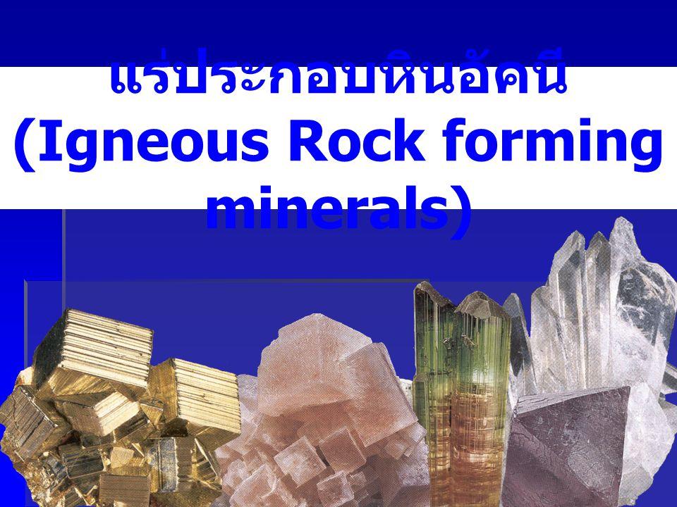 แร่ประกอบหินอัคนี (Igneous Rock forming minerals)