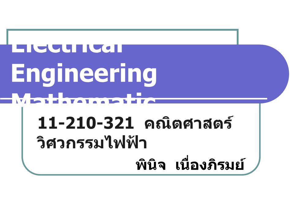 Electrical Engineering Mathematic 11-210-321 คณิตศาสตร์ วิศวกรรมไฟฟ้า พินิจ เนื่องภิรมย์