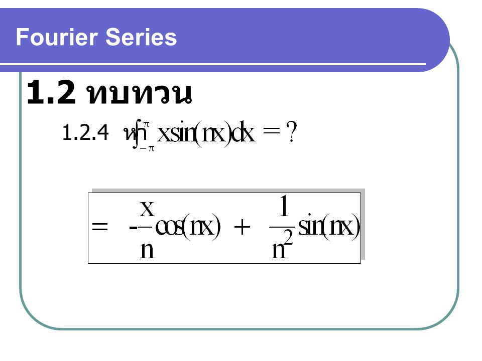Fourier Series 1.2 ทบทวน 1.2.4 หา