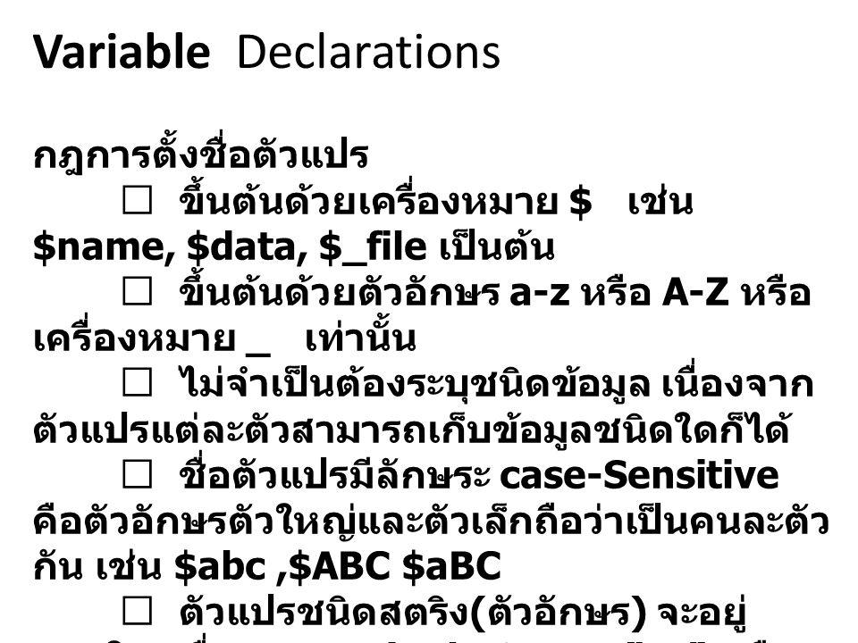 Variable Declarations กฎการตั้งชื่อตัวแปร  ขึ้นต้นด้วยเครื่องหมาย $ เช่น $name, $data, $_file เป็นต้น  ขึ้นต้นด้วยตัวอักษร a-z หรือ A-Z หรือ เครื่อง