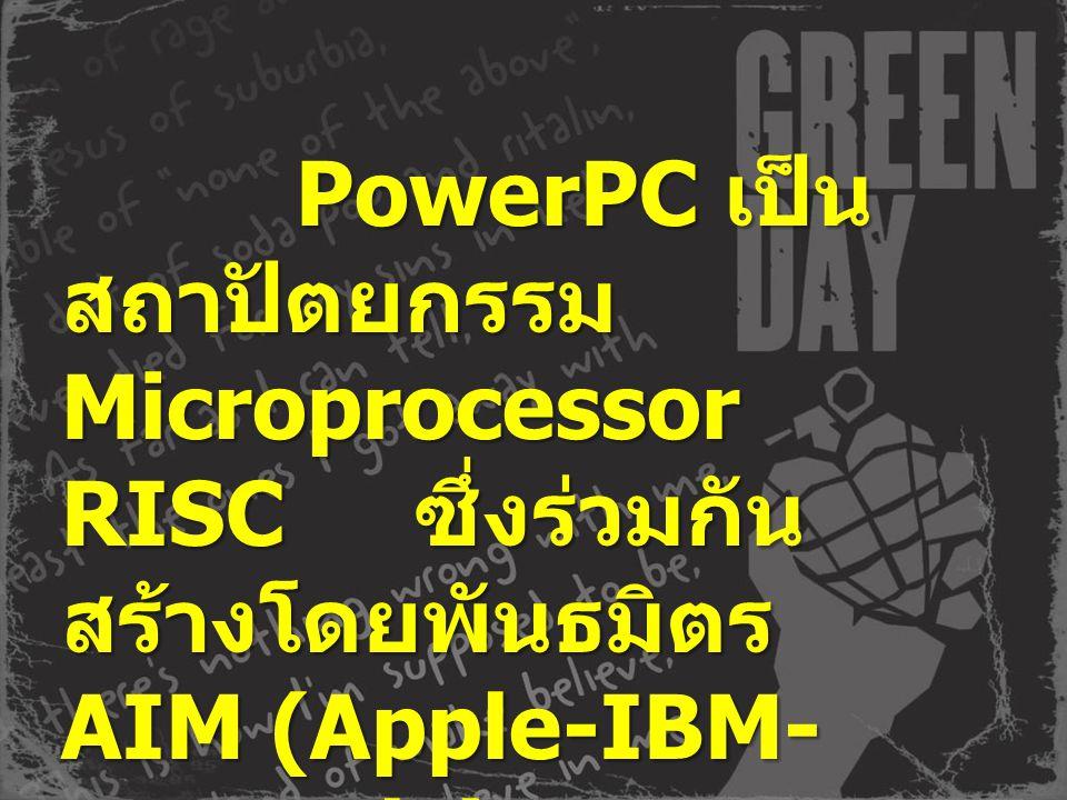 PowerPC เป็น สถาปัตยกรรม Microprocessor แบบ RISC ซึ่ง ร่วมกันสร้างโดย พันธมิตร AIM (Apple-IBM- Motorola) PowerPC เป็น สถาปัตยกรรม Microprocessor แบบ RISC ซึ่ง ร่วมกันสร้างโดย พันธมิตร AIM (Apple-IBM- Motorola)