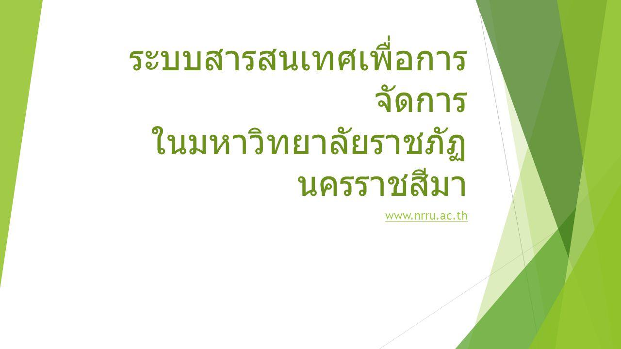 ระบบสารสนเทศเพื่อการ จัดการ ในมหาวิทยาลัยราชภัฏ นครราชสีมา www.nrru.ac.th