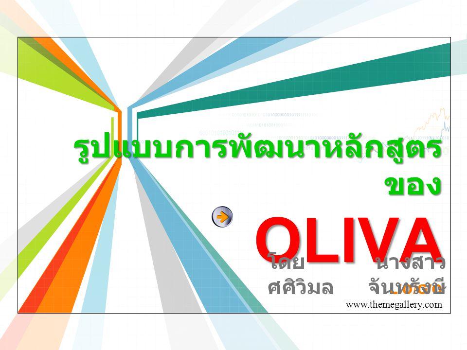 L/O/G/O www.themegallery.com รูปแบบการพัฒนาหลักสูตร ของ OLIVA โดย นางสาว ศศิวิมล จันทรังษี