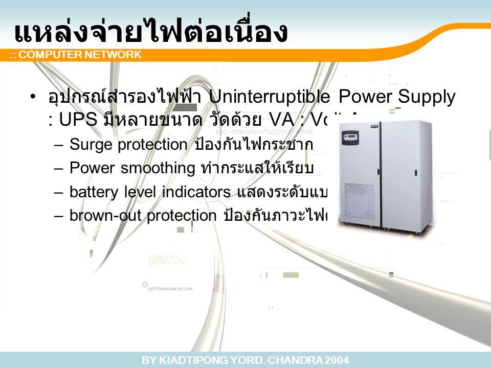 BY KIADTIPONG YORD. CHANDRA 2004 :: COMPUTER NETWORK แหล่งจ่ายไฟต่อเนื่อง อุปกรณ์สำรองไฟฟ้า Uninterruptible Power Supply : UPS มีหลายขนาด วัดด้วย VA :