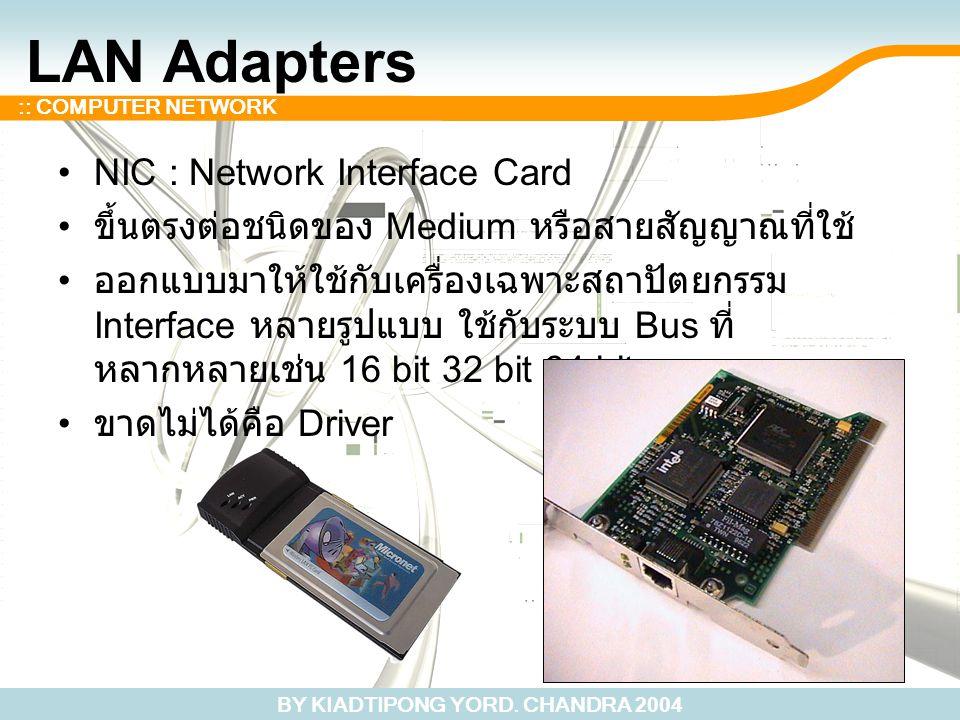 BY KIADTIPONG YORD. CHANDRA 2004 :: COMPUTER NETWORK LAN Adapters NIC : Network Interface Card ขึ้นตรงต่อชนิดของ Medium หรือสายสัญญาณที่ใช้ ออกแบบมาให