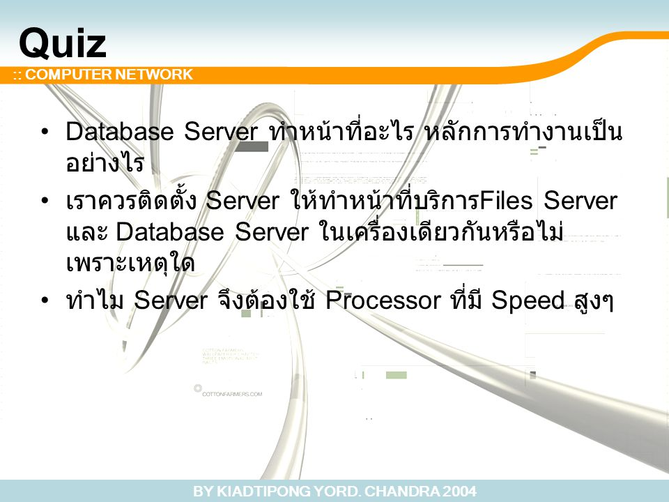 BY KIADTIPONG YORD. CHANDRA 2004 :: COMPUTER NETWORK Quiz Database Server ทำหน้าที่อะไร หลักการทำงานเป็น อย่างไร เราควรติดตั้ง Server ให้ทำหน้าที่บริก