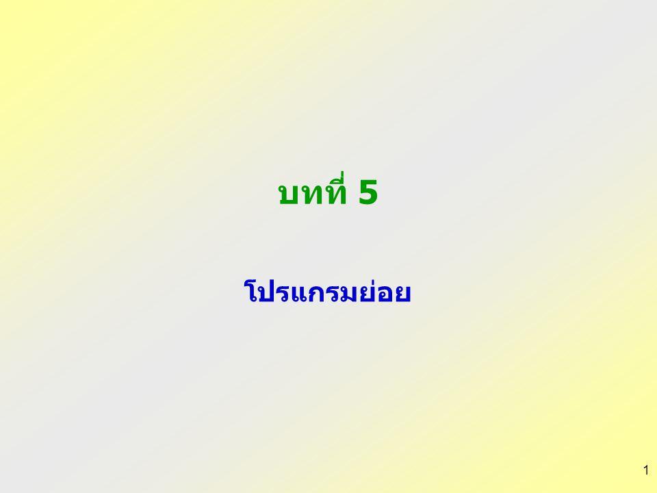 21 program Ex51; uses wincrt; procedure TriangleArea(h,b :real); var area:real; begin area := 0.5*b*h; writeln('base= ',b:5:2, ' High= ',h:5:2,' area= ',area:5:2); end; var high, base : real; begin write('input high : ' ); readln(high); write('input base : ' ); readln(base); TriangleArea(high,base); end.