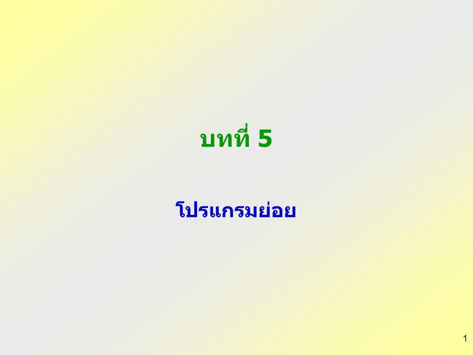 11 PROCEDURE ชื่อ(formal parameters); PROCEDURE MyProc(var x:real; n:integer); VAR n,m:integer; z:real; BEGIN คำสั่งต่างๆ ใน procedure… END; Formal parametersชื่อ ส่วน statement ของ procedure ขึ้นด้วย begin ลง ท้ายด้วย end; ส่วนประกาศตัวแปรของ procedure Block ของ procedure รูปแบบ (กรณีมี parameter) Procedure : กรณีมี parameter รับค่า parameter เข้าโปรแกรมย่อย Procedure แสดงผล
