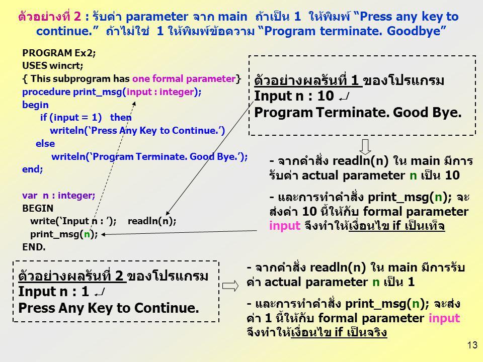 """12 ตัวอย่างที่ 2 : รับค่า parameter จาก main ถ้าเป็น 1 ให้พิมพ์ """"Press any key to continue."""" ถ้าไม่ใช่ 1 ให้พิมพ์ข้อความ """"Program terminate. Goodbye"""""""
