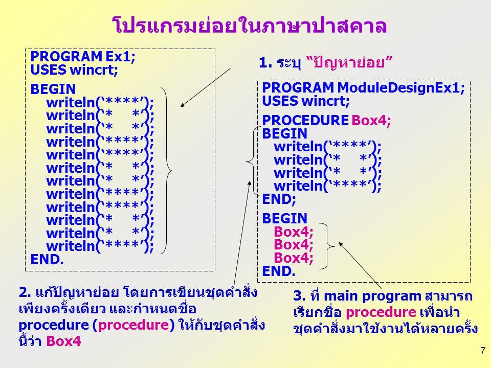 """6 โปรแกรมย่อยในภาษาปาสคาล ขั้นตอน 1.ระบุ """"ปัญหาย่อย"""" ที่ต้องการแก้ในโปรแกรม 2.แก้ปัญหาย่อย โดยการเขียนชุดคำสั่งเพื่อแก้ไขปัญหาย่อย เพียงครั้งเดียว แล้"""