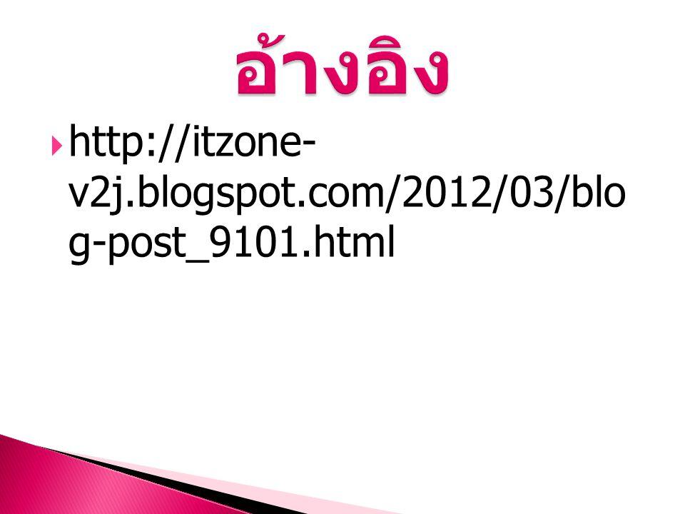  http://itzone- v2j.blogspot.com/2012/03/blo g-post_9101.html