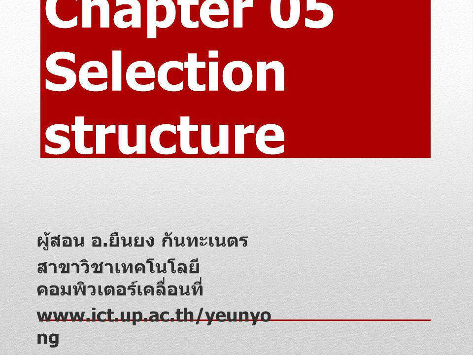 Chapter 05 Selection structure ผู้สอน อ.