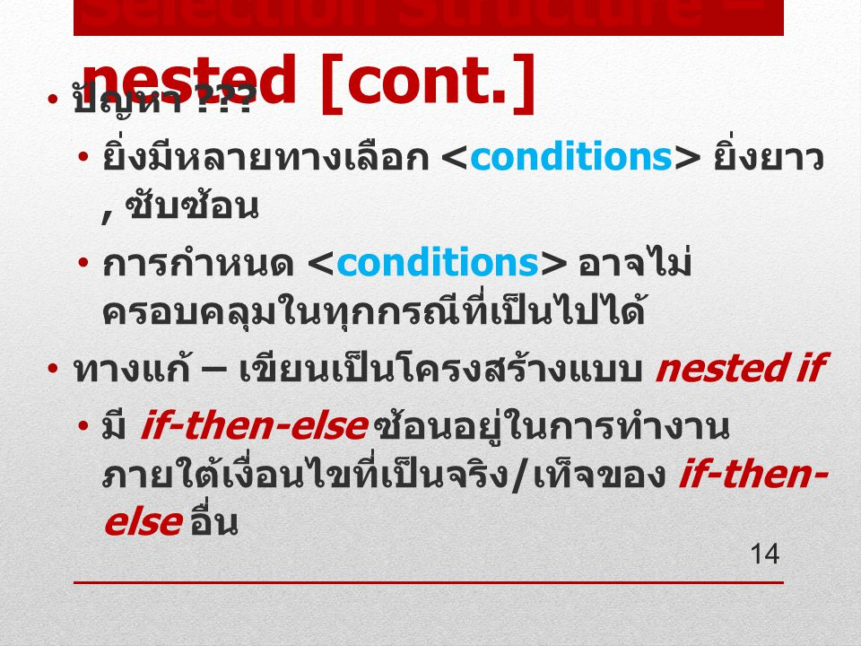 Selection Structure – nested [cont.] ปัญหา .