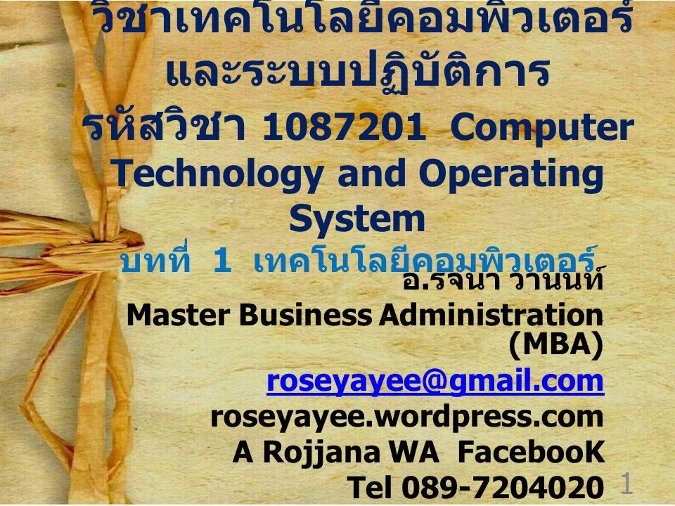วิชาเทคโนโลยีคอมพิวเตอร์ และระบบปฏิบัติการ รหัสวิชา 1087201 Computer Technology and Operating System บทที่ 1 เทคโนโลยีคอมพิวเตอร์ อ.